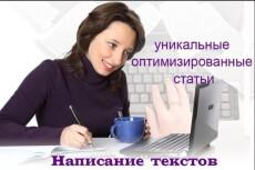 Напишу статью, до 4000 символов без пробела 10 - kwork.ru