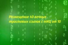 Размещу 899+ вечных трастовых ссылок с тИЦ от 10 до 450 7 - kwork.ru