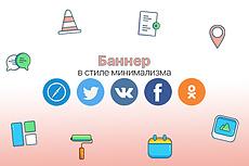 Оформление группы ВКонтакте в стиле минимализма 21 - kwork.ru