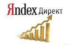 "Настрою рекламу в Яндекс Директ по ""горячим"" ключевым фразам 11 - kwork.ru"