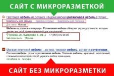 Красивый и уникальный дизайн флаера 6 - kwork.ru