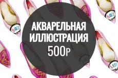 Нарисую иллюстрацию для чехлов, футболок, сумок 14 - kwork.ru