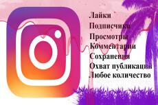 5000 подписчиков в Instagram. Также лайки, просмотры, комментарии 9 - kwork.ru