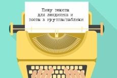 помогу с поиском бизнес-идеи 4 - kwork.ru