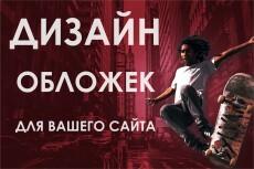 Обложка для сообщества в соцсетях 13 - kwork.ru