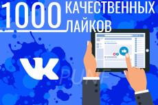 На 10 дней -Увеличу кол-во уникальных посетителей от 20 до 500 в сутки 27 - kwork.ru