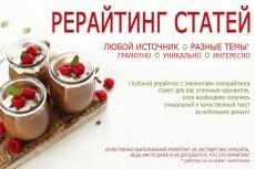 напишу уникальную статью, сделаю рерайт 9 - kwork.ru