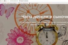 Интернет-магазин модульных картин 26 - kwork.ru