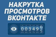 Ваше видео в 150 живых аккаунтов ВКонтакте 10 - kwork.ru