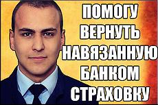 Помощь в работе с банками 2 - kwork.ru