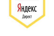Аудит и оптимизация рекламных кампаний в Яндекс Директ 9 - kwork.ru