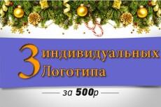 Создам 3 логотипа по цене одного кворка 17 - kwork.ru