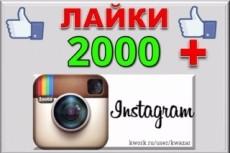 5000 лайков Instagram 9 - kwork.ru