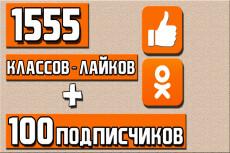 400 качественных репостов вашего видео YouTube в разные соц. сети 4 - kwork.ru