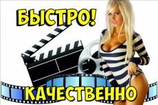 Смонтирую ролик на Youtube 14 - kwork.ru