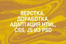 Доработка верстки CSS, HTML, JS 91 - kwork.ru