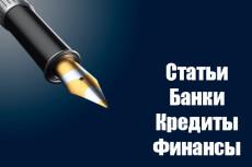 Напишу статью финансы, инвестиции, банки, биржи и другие смежные темы 6 - kwork.ru