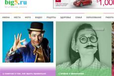сделаю 6 постов на качественных площадках по разным тематикам 4 - kwork.ru