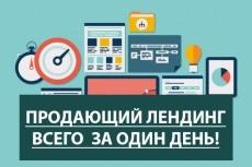 Лендинг 3 - kwork.ru