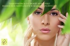 сделаю два баннера для оформления страницы Facebook (Фейсбук) 7 - kwork.ru