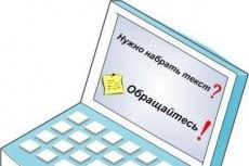 Наберу текст с любого носителя, исправлю грамматические ошибки 17 - kwork.ru