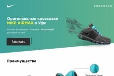 Красочный дизайн экрана вашего сайта, Landing Page 15 - kwork.ru