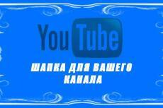 Сделаю шапку для YouTub канала 4 - kwork.ru