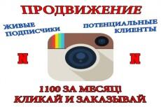 Сделаю уменьшение изображения с сохранением пропорций 6 - kwork.ru