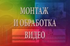 Выполню обработку/монтаж видео (из любых исходников) 12 - kwork.ru