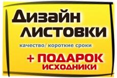 Оформлю ваше сообщество в контакте 4 - kwork.ru