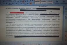 договор, претензия, иск 4 - kwork.ru
