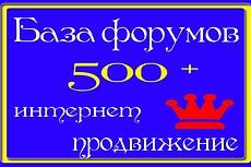 Продам базу сайтов для бесплатного продвижения сайта в интернете 7 - kwork.ru