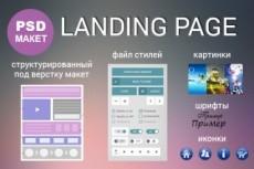 Разработаю дизайн лендинга 19 - kwork.ru