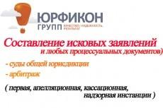 Письменные консультации по любым юридическим вопросам 15 - kwork.ru