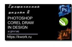 Нарисую для Вас два варианта визитки 36 - kwork.ru