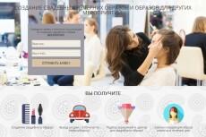 Сверстаю адаптивный сайт с вашего PSD 24 - kwork.ru