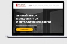 Дизайн сайта 5 - kwork.ru