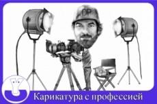 Карикатура 11 - kwork.ru