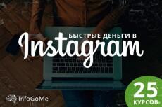 Обучающий курс по заработку от 50000 рублей в месяц на СРА-сетях 8 - kwork.ru