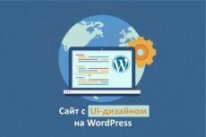 Создам веб-сайт «Под Ключ» 8 - kwork.ru