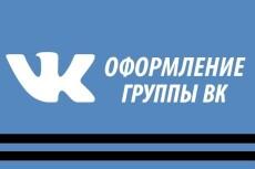 Создам баннер для YouTube+Аватарка+Бесплатное оформление группы ВК 10 - kwork.ru