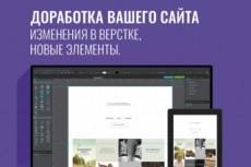 Уникальный дизайн сайта 61 - kwork.ru