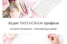 Создам и наполню аккаунт Инстаграм 2 - kwork.ru