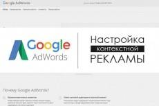 Настройка Google Adwords - контекстной рекламы 50 объявлений 17 - kwork.ru