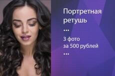 Ретушь фото, ретушь портрета 23 - kwork.ru