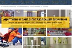 Создам интернет-магазин под ключ 5 - kwork.ru