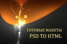 PSD to html  готовые макеты разные макеты в разных кворках 4 - kwork.ru