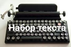 Транскрибация видео, аудио в текст 3 - kwork.ru