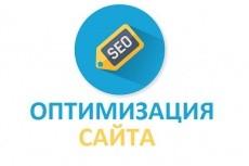 Оптимизация готовых статей, впишу ключи 4 - kwork.ru