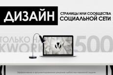Дизайн для сообществ и групп Вконтакте 22 - kwork.ru